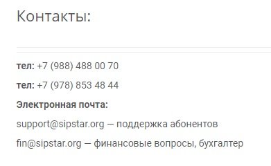 SipStar контакты