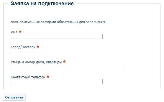 Скайлайн заявка