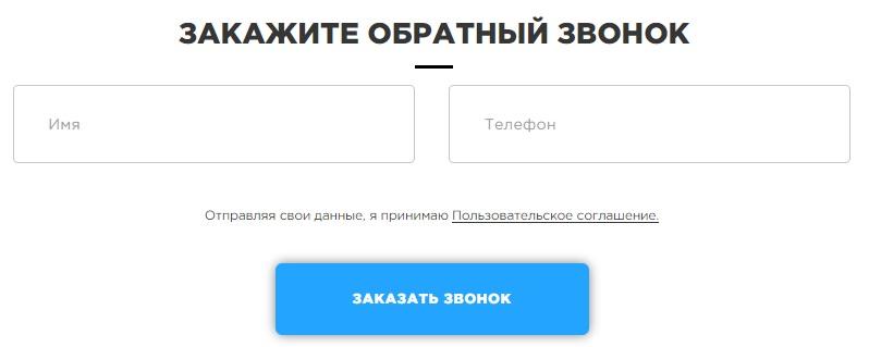 Скайнетком заявка