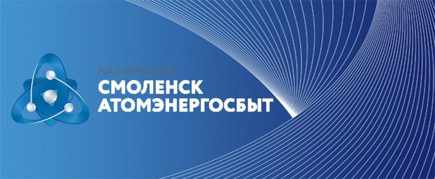 СмоленскАтомЭнергоСбыт