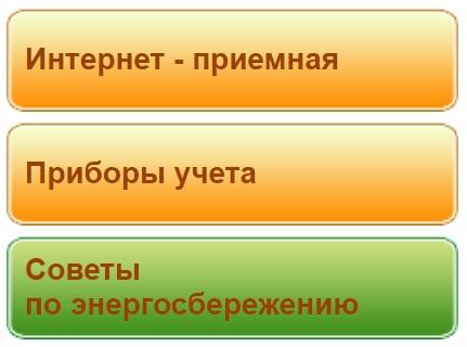 Ставрополькоммунэлектро