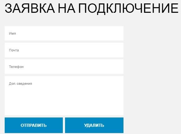 Суприм Телеком заявка