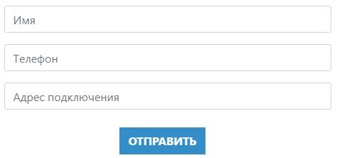 Телеком 21 заявка