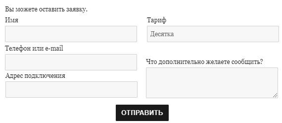 Телеконнект заявка