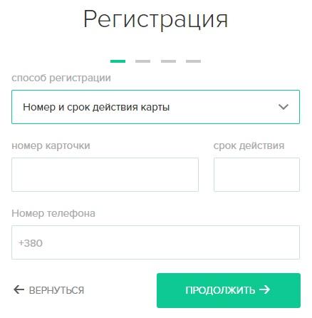 Укрсиббанк регистрация