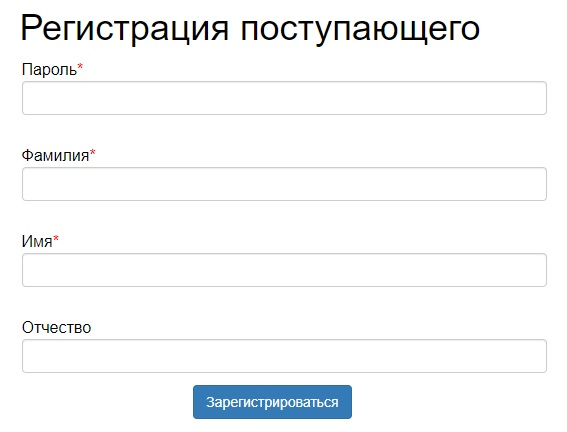 РГУП регистрация