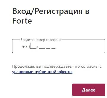 Форте Банк личный кабинет