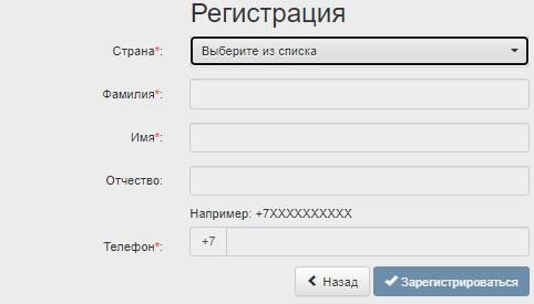 Автотрейд регистрация