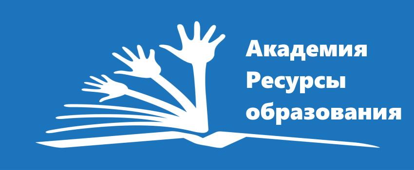 Академия ресурсы образования