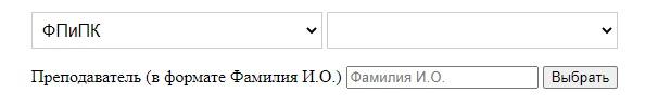 БЮИ МВД расписание