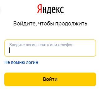 Яндекс недвижимость вход