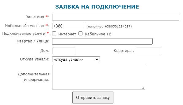 ЛДС заявка