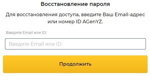 Agenyz пароль