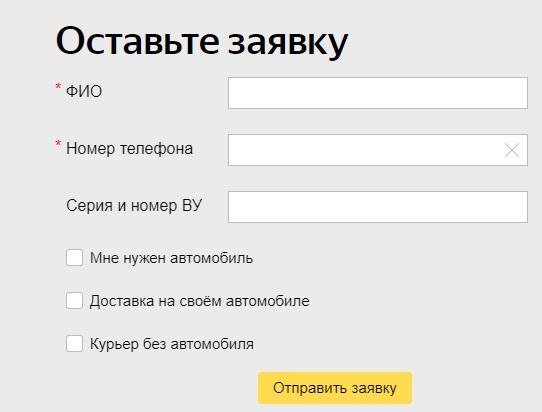 Таксометр Яндекс заявка
