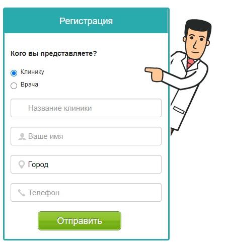 Докдок регистрация