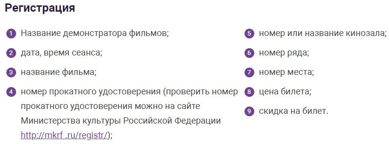 ЕАИС Фонд кино регистрация
