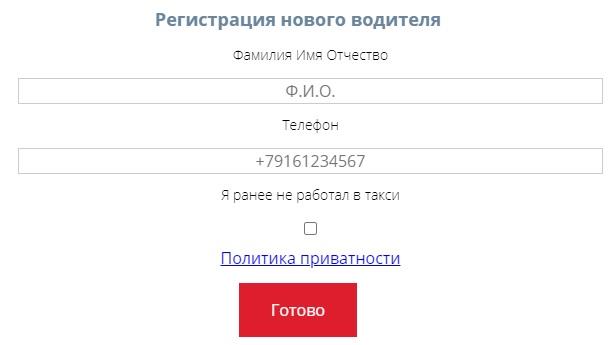 qtaxi регистрация