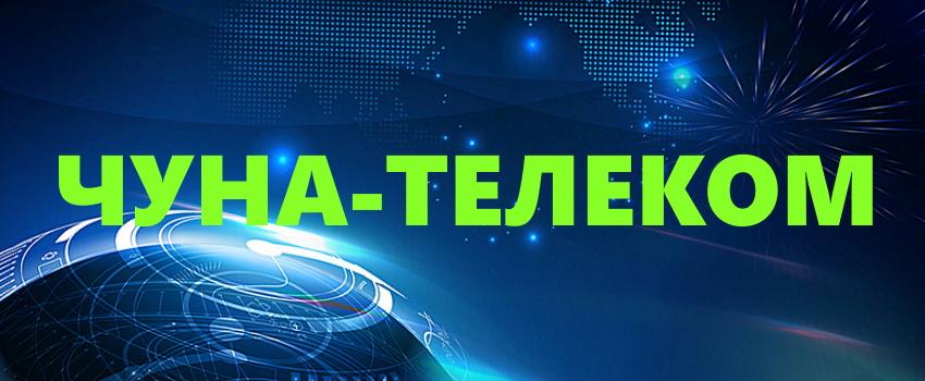 Чуна-Телеком