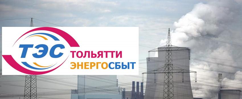 ТольяттиЭнергоСбыт