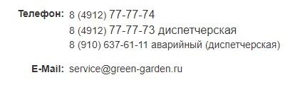 Зелёный сад контакты