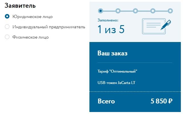 Инфотекс заявка