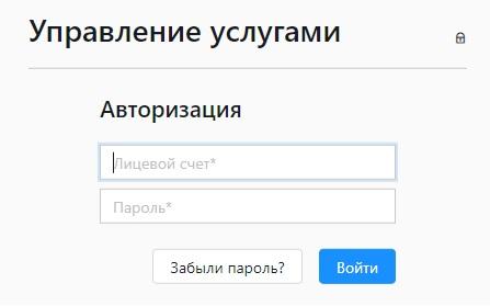 Крым-Онлайн вход