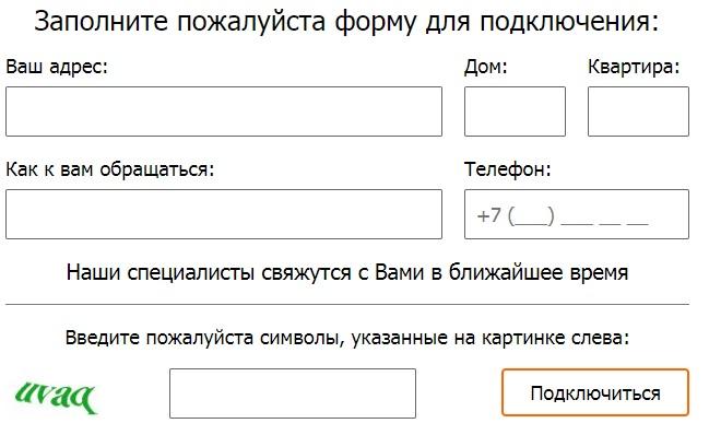 Лайнер регистрация