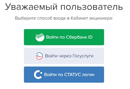 Акционер Сбербанка вход
