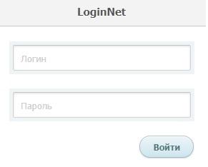 ЛогиНет вход