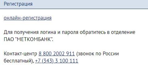 МЕТКОМБАНК регистрация