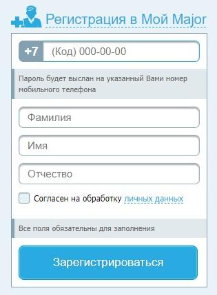 Major регистрация