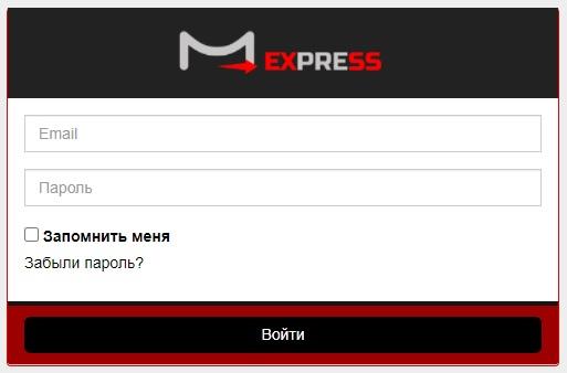 М-Экспресс вход