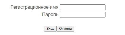 Нахабино.ру вход