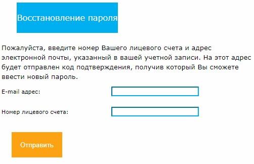 НЭСКО пароль