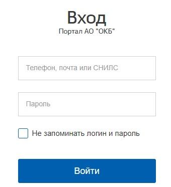 Объединенное кредитное Бюро вход