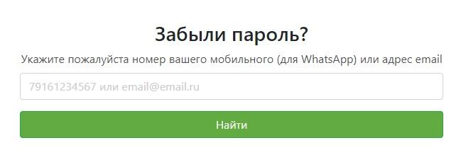 ОНС 24 пароль