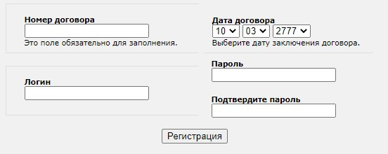 Осколтелеком регистрация