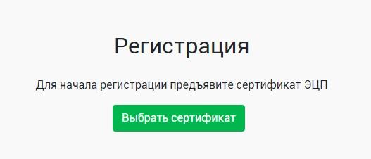 ОФД Транстелеком регистрация