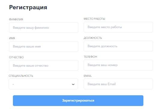 Петербургский союз врачей регистрация