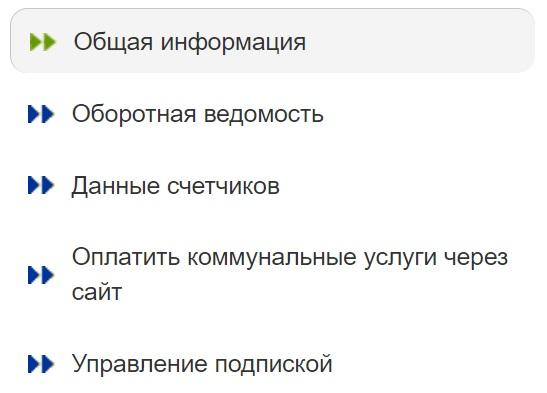 Показания63.рф услуги