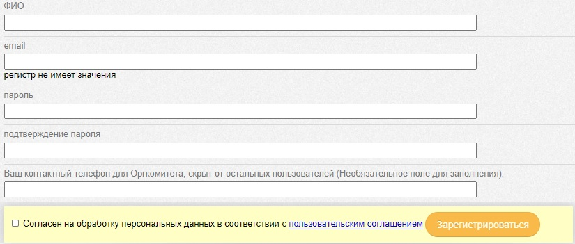 Праволимп.ру регистрация