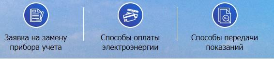 СевЭнергоСбыт