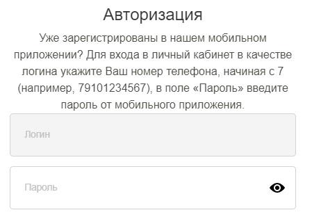 СмоленскАтомЭнергоСбыт вход