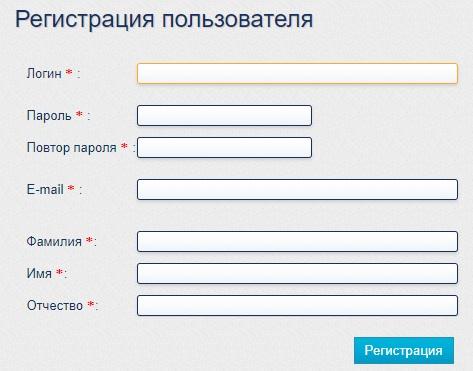 ФГОСтест регистрация