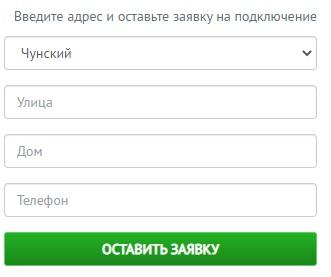 Чуна-Телеком регистрация