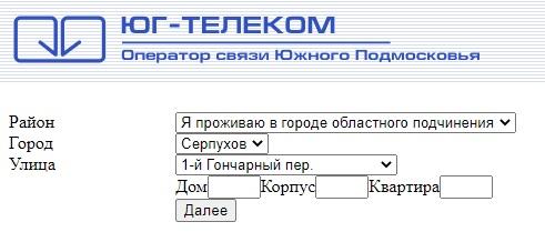 Юг Телеком заявка
