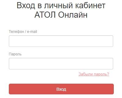 АТОЛ онлайн вход
