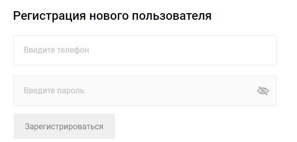 Авторусь регистрация