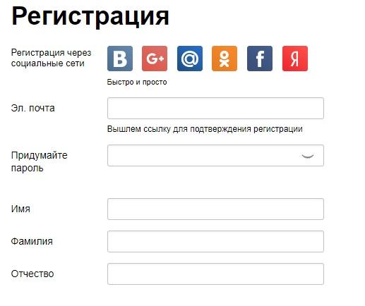 Академия ресурсы образования регистрация