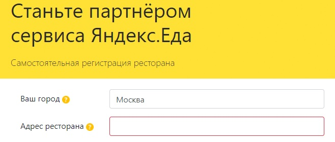 Яндекс.Еда регистрация